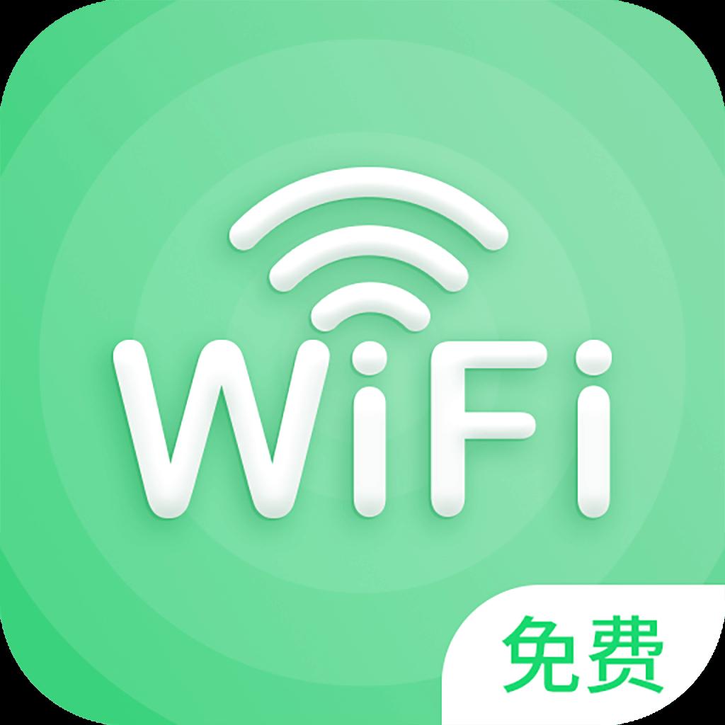 绿色WiFi助手