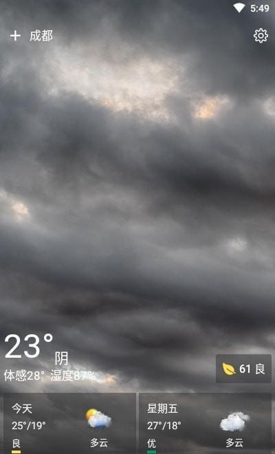 可以天气截图2