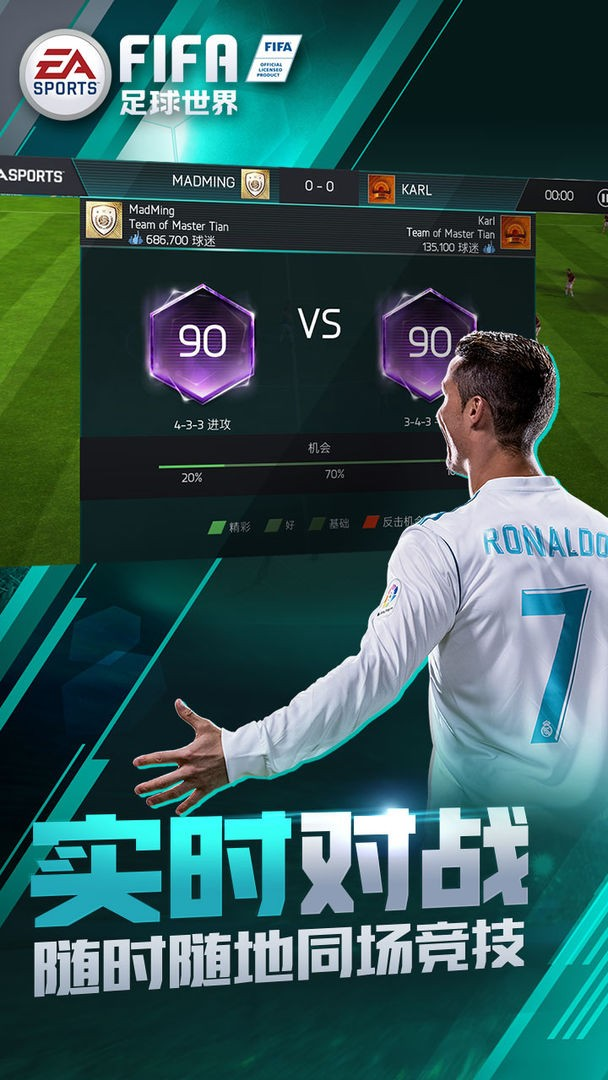 FIFA足球世界体验服截图0
