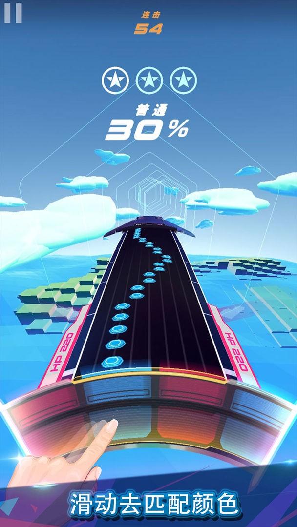 旋转节奏3D截图1