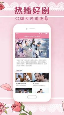 y3600tv韩剧热播网截图2