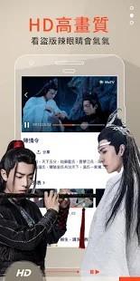 WeTV台湾版截图2