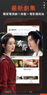 WeTV台湾版截图1