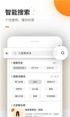 海棠网文学城截图1