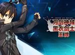 刀剑神域黑衣剑士王牌有哪几个职业 职业类型介绍