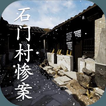 孙美琪疑案石门村惨案
