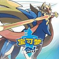 口袋妖怪剑盾汉化版