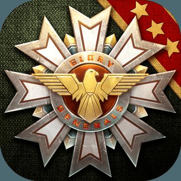 将军的荣耀3三神将