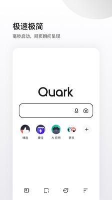 夸克浏览器截图1