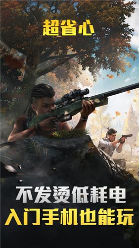 王者荣耀云游戏正版截图2