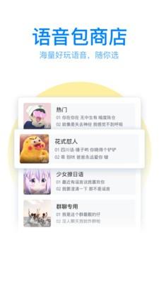 QQ输入法截图3