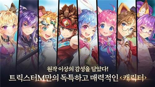 魔法师M韩服截图1