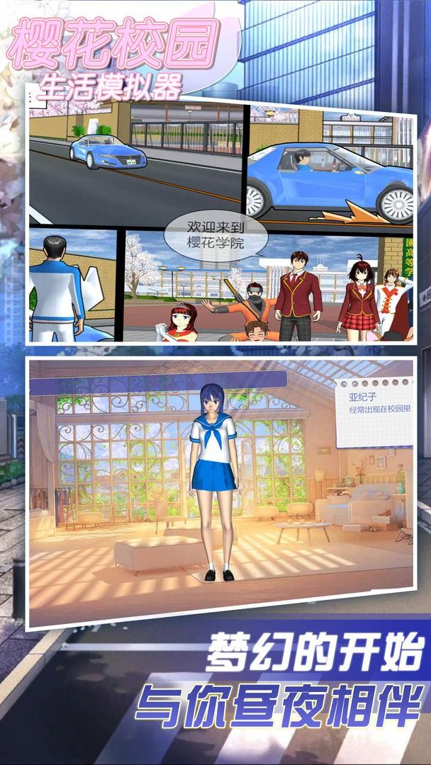 樱花校园生活模拟器截图0