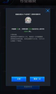 王者荣耀开箱模拟器截图1