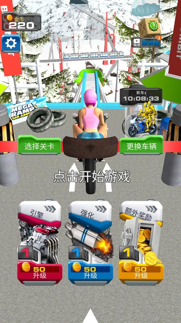 玩命摩托截图1