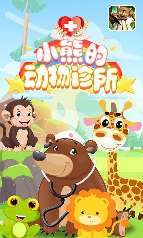 小熊的动物诊所截图2