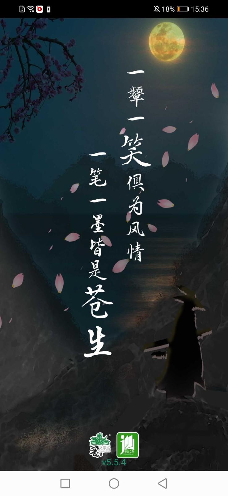 晋江小说阅读截图0