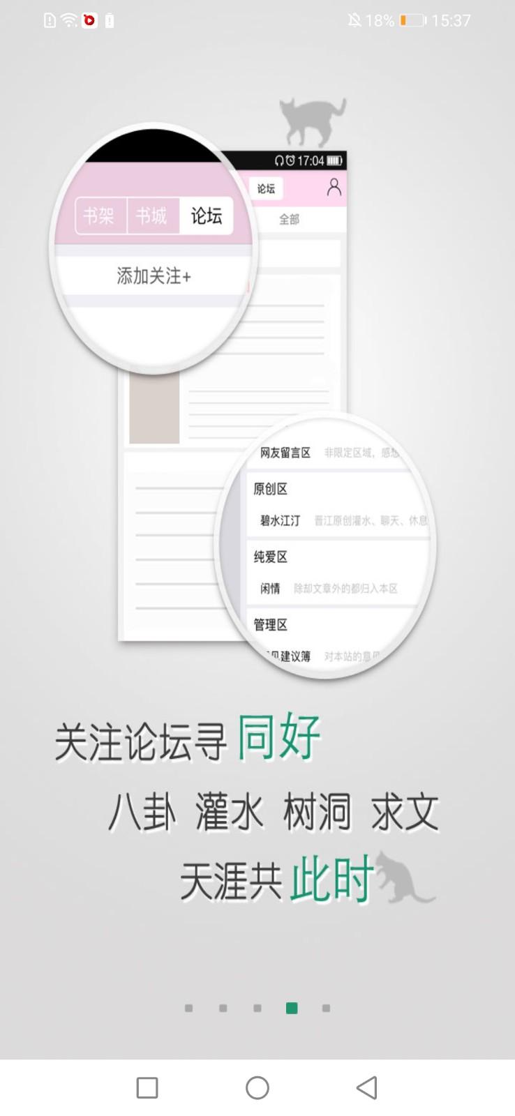 晋江小说阅读截图1