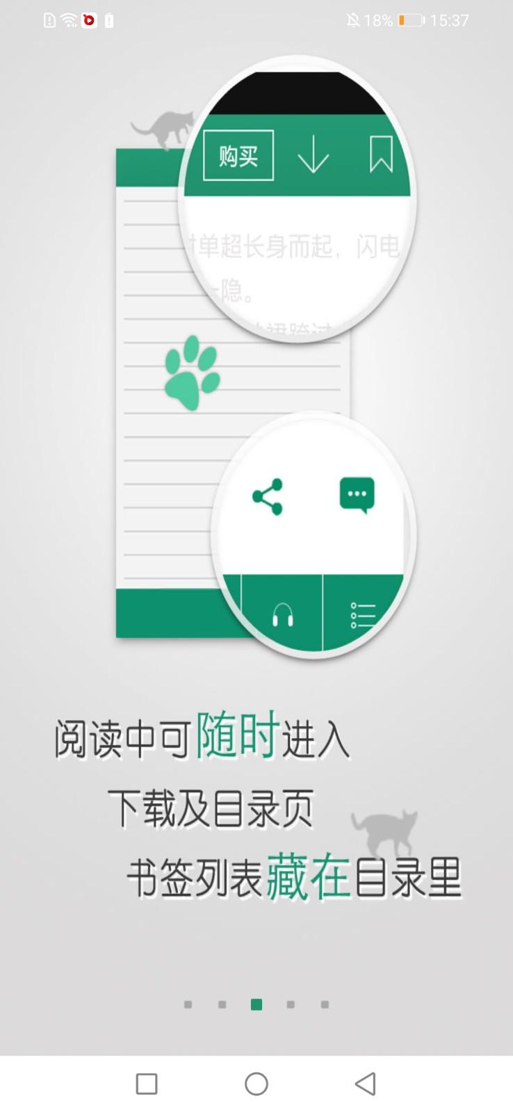晋江小说阅读截图2
