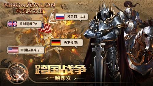 阿瓦隆之王龙之战役截图2