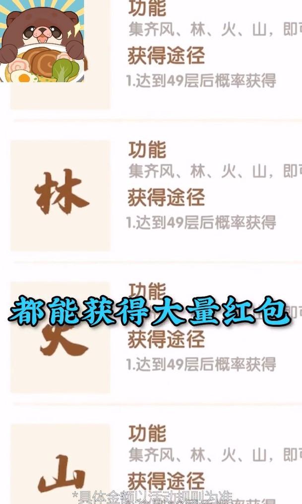 萌萌干饭王红包版截图1