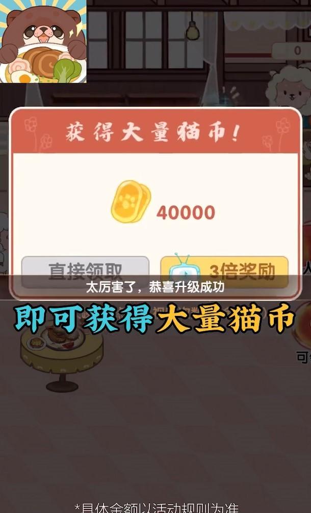 萌萌干饭王红包版截图2