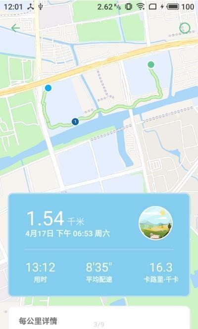 跑步日记截图2