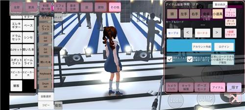 樱花校园模拟器演唱会版截图1