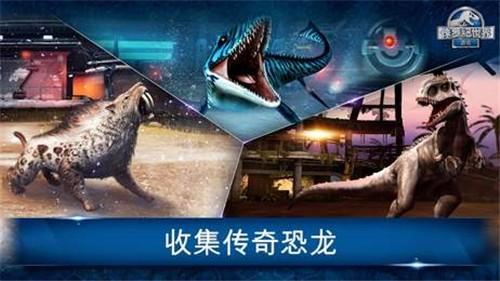 侏罗纪世界进化2021截图1