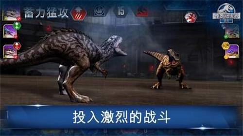 侏罗纪世界进化2021截图2