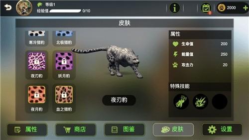 动物战争模拟器截图0