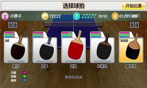 虚拟乒乓球截图3