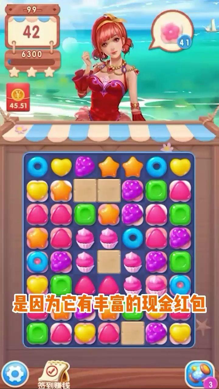 糖果女神红包版截图3