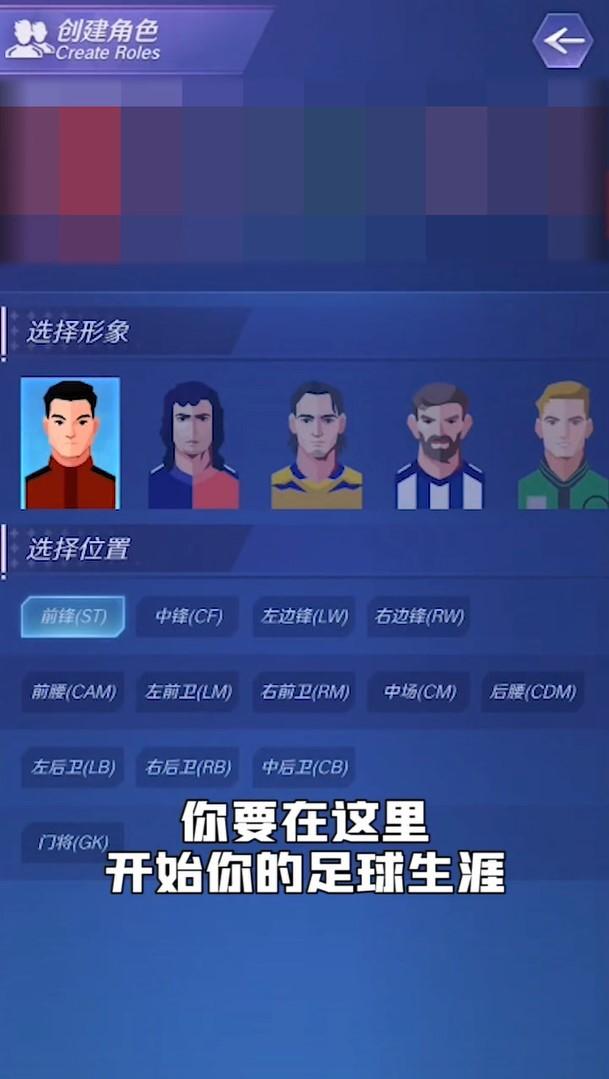 足球巨星之路截图5