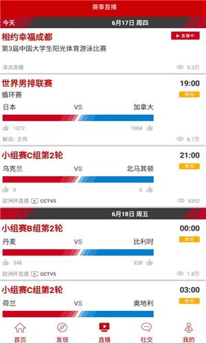 CCTV5截图2