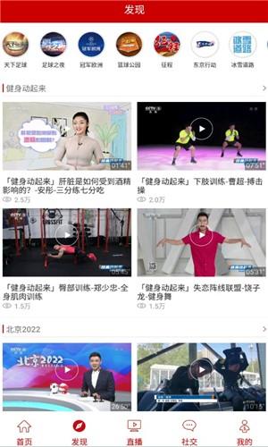 CCTV5截图3