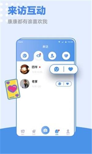 小蓝同志交友软件截图1