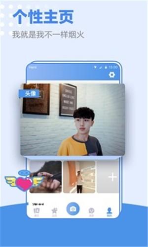 小蓝同志交友软件截图2