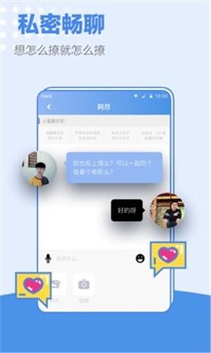 小蓝同志交友软件截图4