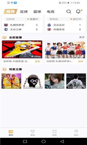 狐狸直播App截图5