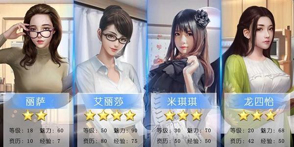调节女人物身材的手机游戏推荐