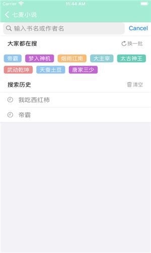 七麦小说iOS版截图4