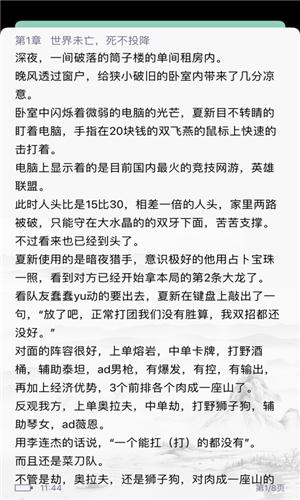七麦小说iOS版截图3