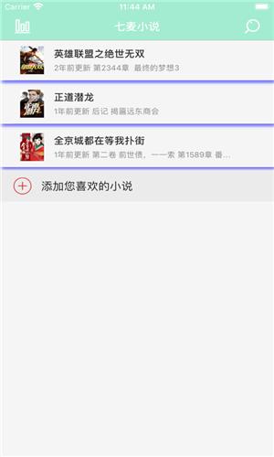 七麦小说iOS版截图2