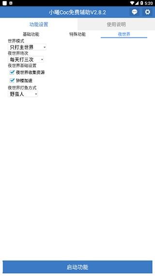 小曦coc辅助截图3