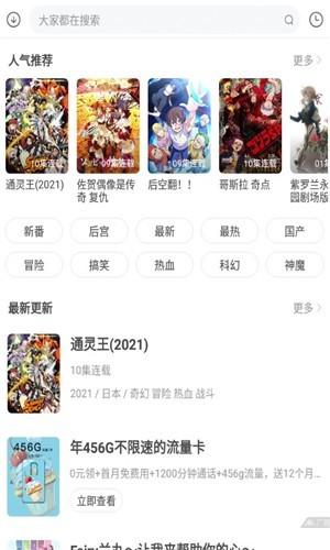 樱花动漫app截图2