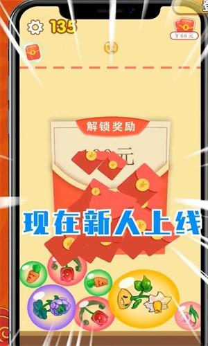 花花爱合成红包版截图4