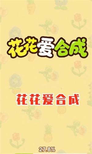 花花爱合成红包版截图3