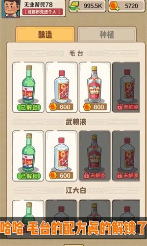 国酒传奇截图0