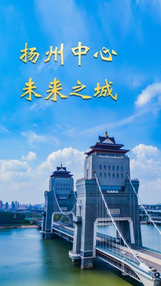 扬州新城截图1